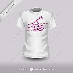طراحی تی شرت زندگی سیرم