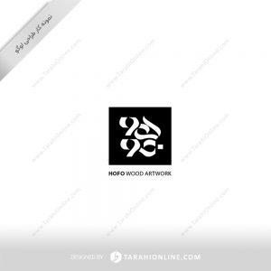 طراحی لوگو صنایع چوبی هوفو