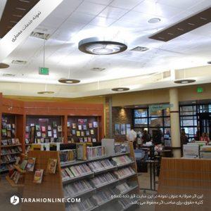 طراحی دکوراسیون کتابخانه