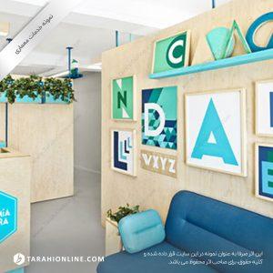 طراحی معماری آموزشگاه