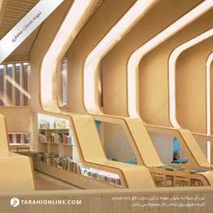 طراحی معماری کتابخانه