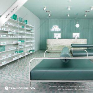 طراحی معماری مجموعه های بهداشتی و درمانی - طراحی معماری داروخانه