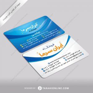 طراحی کارت ویزیت فروشگاه ایران سرما