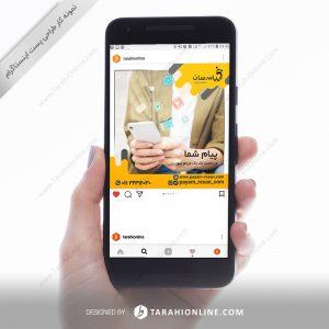 طراحی قالب اینستاگرام پیام رسان