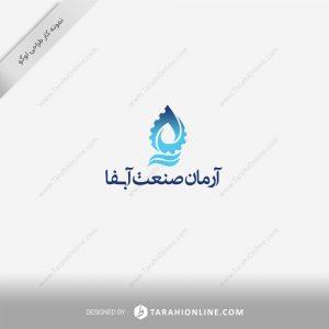 طراحی لوگو شرکت آرمان صنعت آبفا