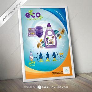 طراحی پوستر محصولات شوینده اکوپلاس