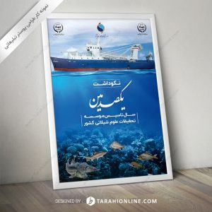طراحی پوستر نکوداشت یکصدمین سال تاسیس موسسه تحقیقات علوم شیلاتی کشور