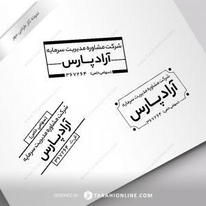 طراحی مهر شرکت آراد پارس