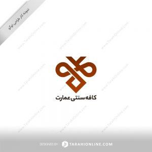 طراحی لوگو کافه سنتی عمارت