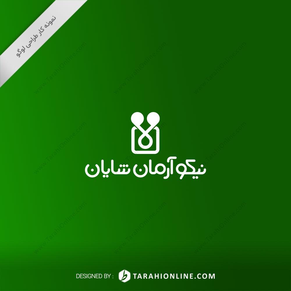 طراحی لوگو شرکت نیکو آرمان شایان