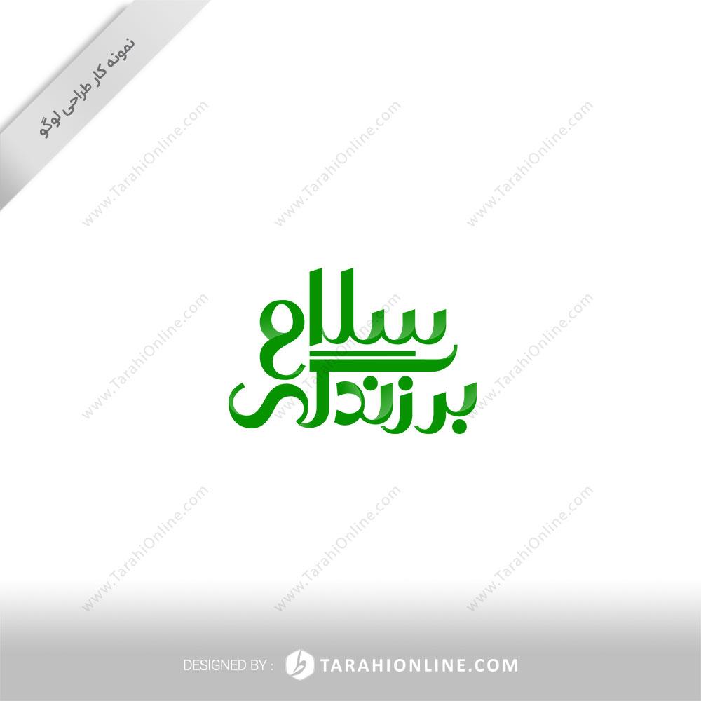 طراحی لوگو اپلیکیشن سلام بر زندگی